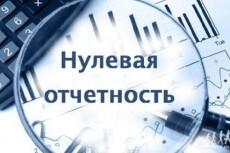 Составление и сдача налоговой отчетности в ифнс, ПФР, ФСС 3 - kwork.ru