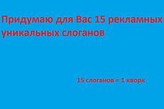 Акционный слоган для мероприятия, акции, рекламной кампании 15 - kwork.ru