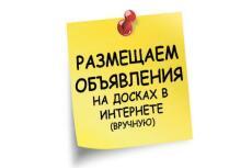 Размещу компанию или фирму в каталогах и справочниках 14 - kwork.ru