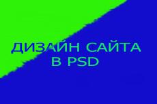 Современный дизайн для вашего сайта PSD 29 - kwork.ru