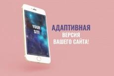 Сверстаю страницу по Вашему дизайну 4 - kwork.ru