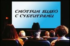 Сделаю перевод субтитров к видео 3 - kwork.ru
