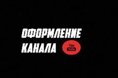 Сделаю шапку для канала YouTube +3 превью к вашим видео 5 - kwork.ru