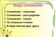 Напишу рекламу в стихотворной форме 3 - kwork.ru