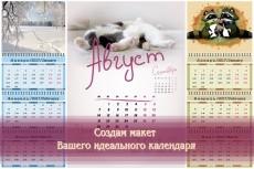 сделаю календарь 12 - kwork.ru