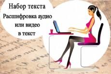Корректура и редактура текста 14 - kwork.ru