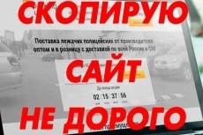 Копирую дизайн сайтов 10 - kwork.ru