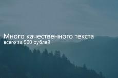 Оформления сообщества ВКонтакте 5 - kwork.ru