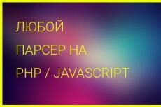 сделаю любой информер для сайта 6 - kwork.ru