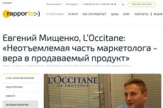 разработаю новостной текст 8 - kwork.ru