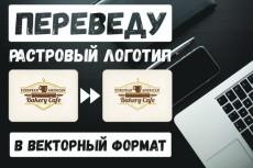 Создам 6 иконок для сайта 5 - kwork.ru