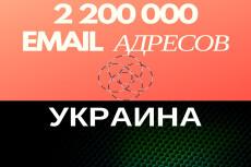 База проверенных e-mail адресов Франции - 700000 контактов 18 - kwork.ru