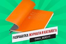 Создам презентацию в PowerPoint 33 - kwork.ru