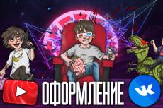 Сделаю оформление для группы вконтакте или youtube 5 - kwork.ru