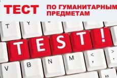 Составлю тест на гуманитарную тему 2 - kwork.ru