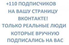 +110 репостов на Вашей записи! 4 - kwork.ru