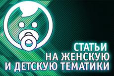 Пишу статьи на женские и детские темы 3 - kwork.ru