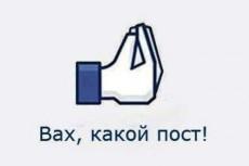 300 репостов 8 - kwork.ru