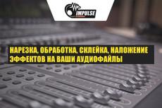 Звуковой логотип для вашей компании 3 - kwork.ru