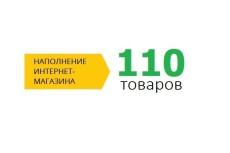 Продвигающие Title (40 страниц) 9 - kwork.ru