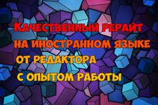 Есть готовая статья по теме о воспитании собаки 30 - kwork.ru