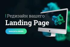 Создаю рентабельный дизайн и редизайн Лендинга 6 - kwork.ru