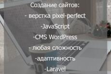 Верстка страниц любой сложности с JS 7 - kwork.ru