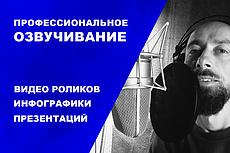 Качественно и быстро озвучу текст любой сложности 28 - kwork.ru