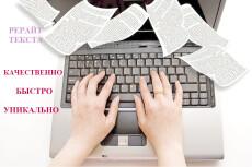 Грамотный рерайт текстов с высокой уникальностью 8 - kwork.ru