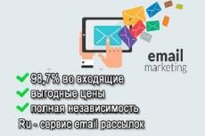 Акция - рассылка email +10% к вашей базе бесплатно 20 - kwork.ru