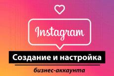 Настройка таргетированной рекламы в Instagram 18 - kwork.ru