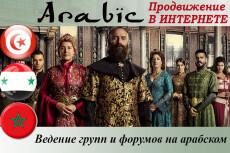 Изучение арабского языка. Носитель 2 - kwork.ru