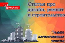 Напишу статью про строительство, ремонт или дизайн интерьера 6 - kwork.ru