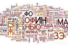 наберу, отредактирую текст 6 - kwork.ru