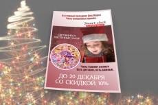 Рекламные картинки 8 - kwork.ru