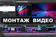Монтаж и обработка видео любой сложности. YouTube, VK, Instagram 2 - kwork.ru