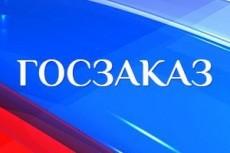 База строительных организаций 14 - kwork.ru