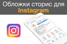Создаю обложки для актуальных историй в инстаграмм 8 - kwork.ru