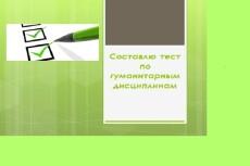 Составлю тест на гуманитарную тему 3 - kwork.ru