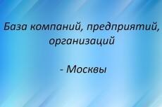 База предприятий Новосибирска для обзвона и рассылок 9 - kwork.ru