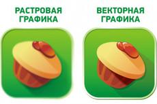 Переведу растровое изображение в векторное 13 - kwork.ru