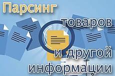 Парсинг сайтов, интернет-магазинов, доски объявлений 8 - kwork.ru