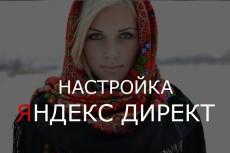 Контекстная реклама Я. Директ 11 - kwork.ru