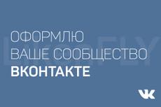 Оформлю группу в Одноклассниках 12 - kwork.ru