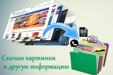 Парсинг товаров с сайтов, в формат XML CSV, Excel, txt, сбор данных 6 - kwork.ru