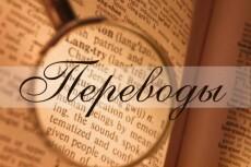 Сделаю технический, литературный перевод с английского на русский язык 6 - kwork.ru