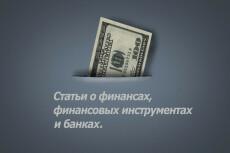 Напишу статью финансы, инвестиции, банки, биржи и другие смежные темы 9 - kwork.ru