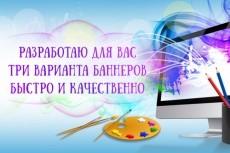 Создам три баннера на html  коде 5 - kwork.ru