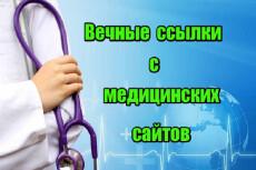 10 ссылок медицинской тематики-Хороший ИКС 17 - kwork.ru