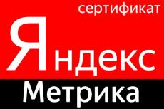 Консультация, обучение по таргетинговой рекламе в Instagram и Facebook 11 - kwork.ru